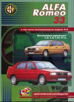 книга по эксплуатации альфа ромео 156